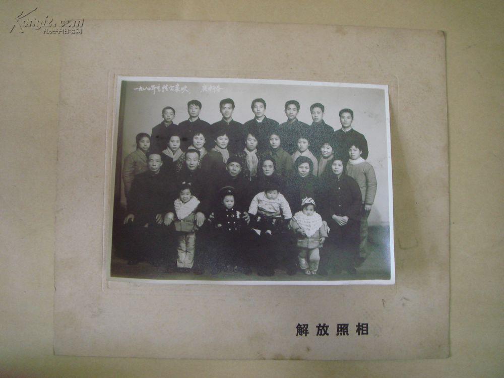 老照片:一九八0年合家欢(九五品)