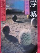 浮城(当代著名作家梁晓声签赠本,保真)书内开胶比较严重