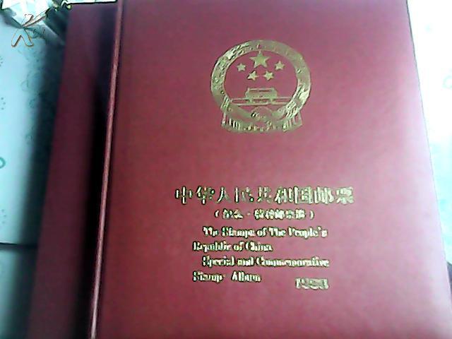 1998年中华人民共和国邮票年册