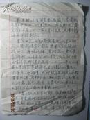 天津书法篆刻家 秦至臻·手写小传·一通三页