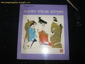 劳山道士(孟加拉文)