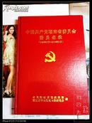 中国共产党湖南省委员会委员名录(1921年10月-2006年10月) 主编签赠本