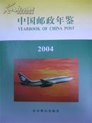 2004中国邮政年鉴