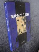 余意/著《明代词学之建构》16开本2009年7月一版一印462页原价48元现售35元[B2-5-2]
