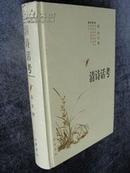 蒋寅/撰《清诗话考》硬精装本 2005年1月一版一印2500册[B2-2-2]