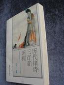 马世一/编著《历代律诗三百译析》1995年1月一版一印419页印6260册[B2-2-3]