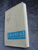 孔繁信、邱少华/主编《王渔洋研究论集》1991年10月一版一印1500册[B2-2-3]