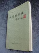 张忠纲/著《杜诗纵横探》封面题字:萧涤非  1990年12月一版一印1000册[B2-2-3]