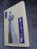 伊丕聪 著《一代诗坛领袖王渔洋》2003年2月一版一印1000册[B2-2-3]