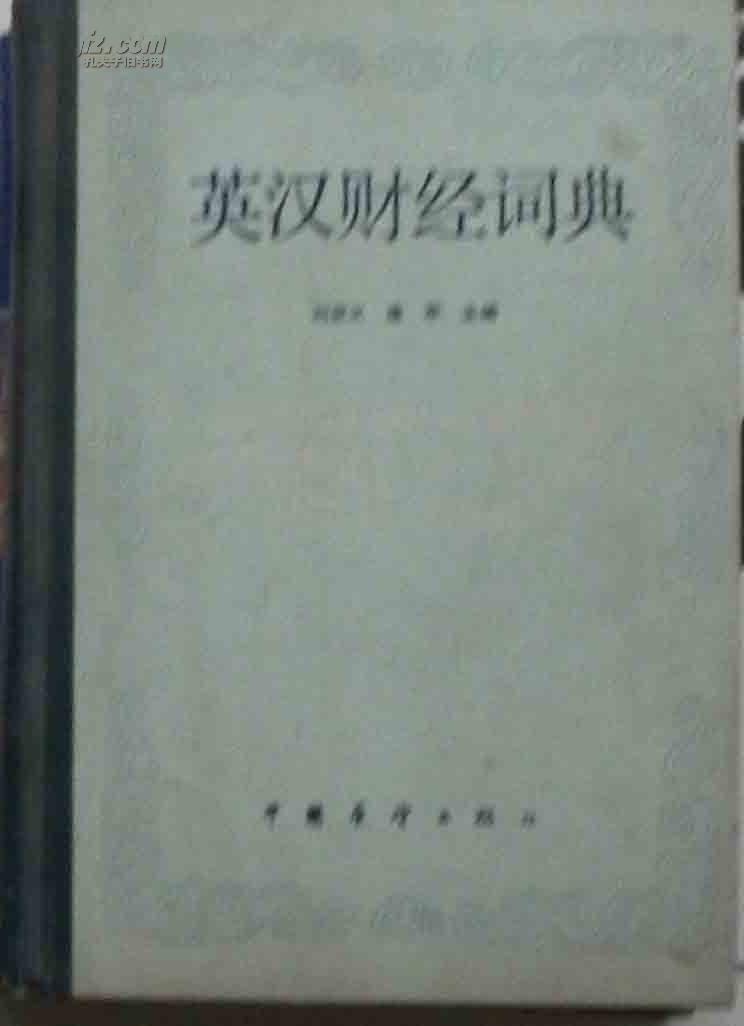 英汉词典空间_网上书店买书_网购英汉视频词财经财经qq图片