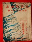 1944年新文学创刊号《九月的海上》张祖道签名本