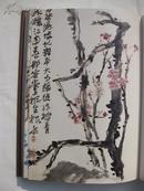 (1版1印)正版、彩印、胶印《吴昌硕精品集》8开精装