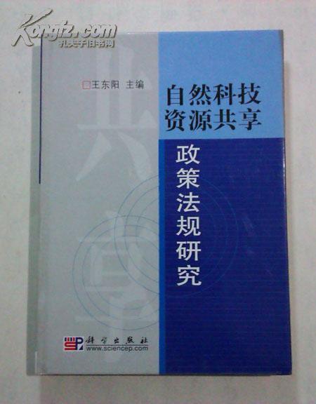 自然科技资源共享政策法规研究(16开 精装)发行1500册