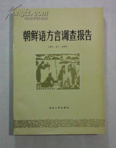朝鲜语方言调查报告(91年一版一印 16开 仅印340册)