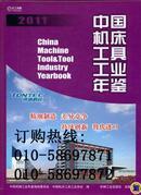 中国机床工具工业年鉴.2011
