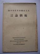 瞿秋白——李秀成式的大叛徒(第一集)