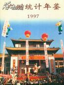 1997广州统计年鉴