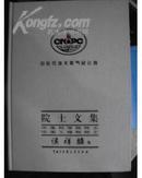 中国石油天然气总公司院士文集:侯祥麟 集