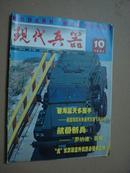 现代兵器2003年第10期