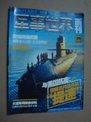 军事世界画刊 2005年4月号