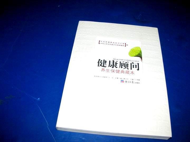 【正版】健康顾问:养生保健典藏本