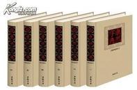 正版《康熙字典》(最新整理本)精装16开6册 定价1560 元 库存正版书,没有拆封,外包装盒旧了。