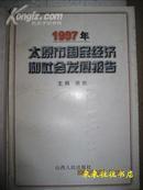 1997年太原市国民经济和社会发展报告  厚册
