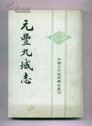 元丰九域志- 中国古代地理总志丛刊 上下册全/84年1版1印