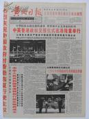 老报纸 1997年7月1日《黄冈日报》 4版全