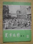 天津摄影【通讯2】1978总第2期