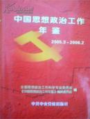 2006中国思想政治工作年鉴