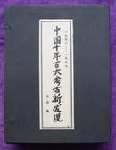 中国十年百大考古新发现【上下册】