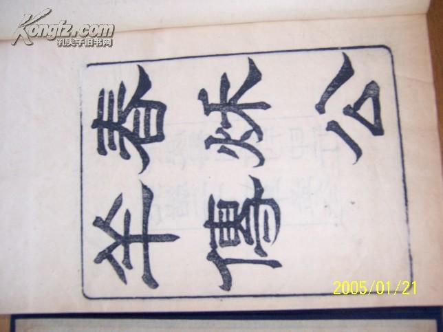 春秋公羊传2册26x18.5光绪21年