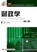【全新正版】财政学-(第二版) 安秀梅