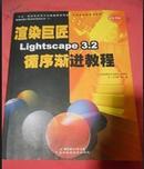 渲染巨匠Lightscape3.2循序渐进教程(全彩印刷)