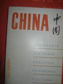 【4-5】中国——英文版,