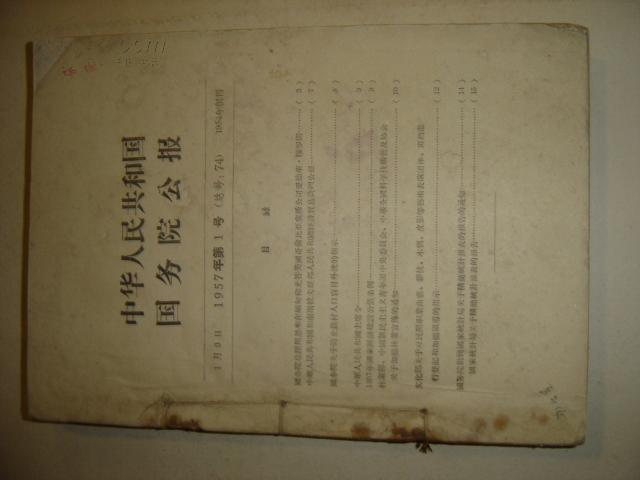中华人民共和国国务院公报1957年第1-28号