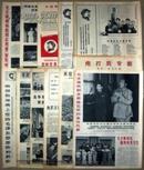 1967年《解放军画报》大开本内页共48个版面 珍贵!