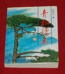青松诗集(作者签名本/1995-11一版一印10品/见描述)