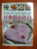 百款经典餐巾折叠【毛边】