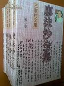 廖沫沙全集(全5册)三家村文库