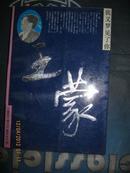 著名作家王蒙《我又梦见了你》签名本,近全品