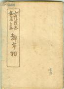 子恺漫画全集之一《古诗新画》民国三十七年四版印刷 开明书店 1947年三版