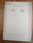 1957年版初级中学课本  汉语 第三册