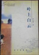 【岭上白云】(作者签名本、钤印本)