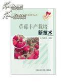 草莓丰产栽培新技术(新型农民农业技术培训系列丛书)