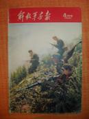 《解放军画报》61年4月 内有林彪元帅、康生等参加陈赓大将公祭大会 大型彩色油画《毛主席在文家市》