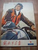 《解放军画报》1965年第9期  艾中信大型油画《东渡黄河》、《平型关大捷》(抗战胜利二十周年纪念)