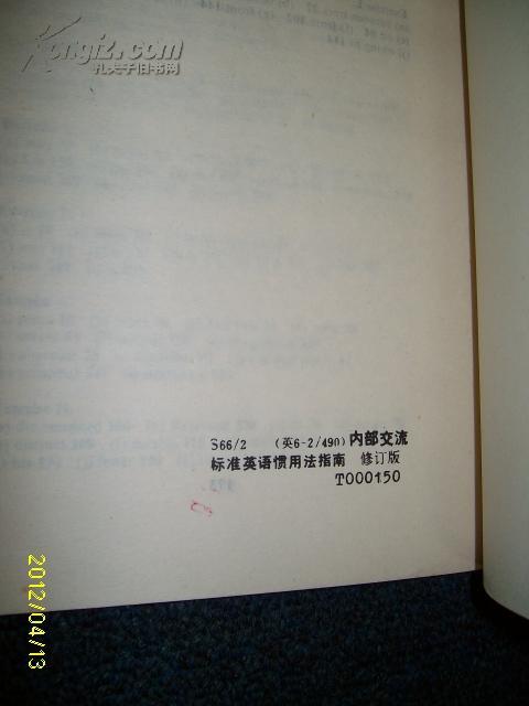 标准英语惯用法指南【英文版 】