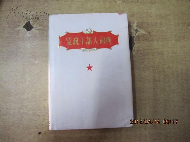 党政干部大词典(精装)